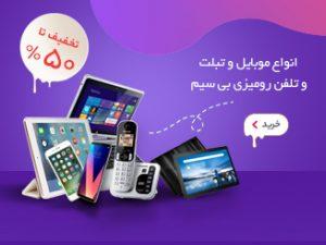 انواع موبایل و تبلت و تلفن رومیزی