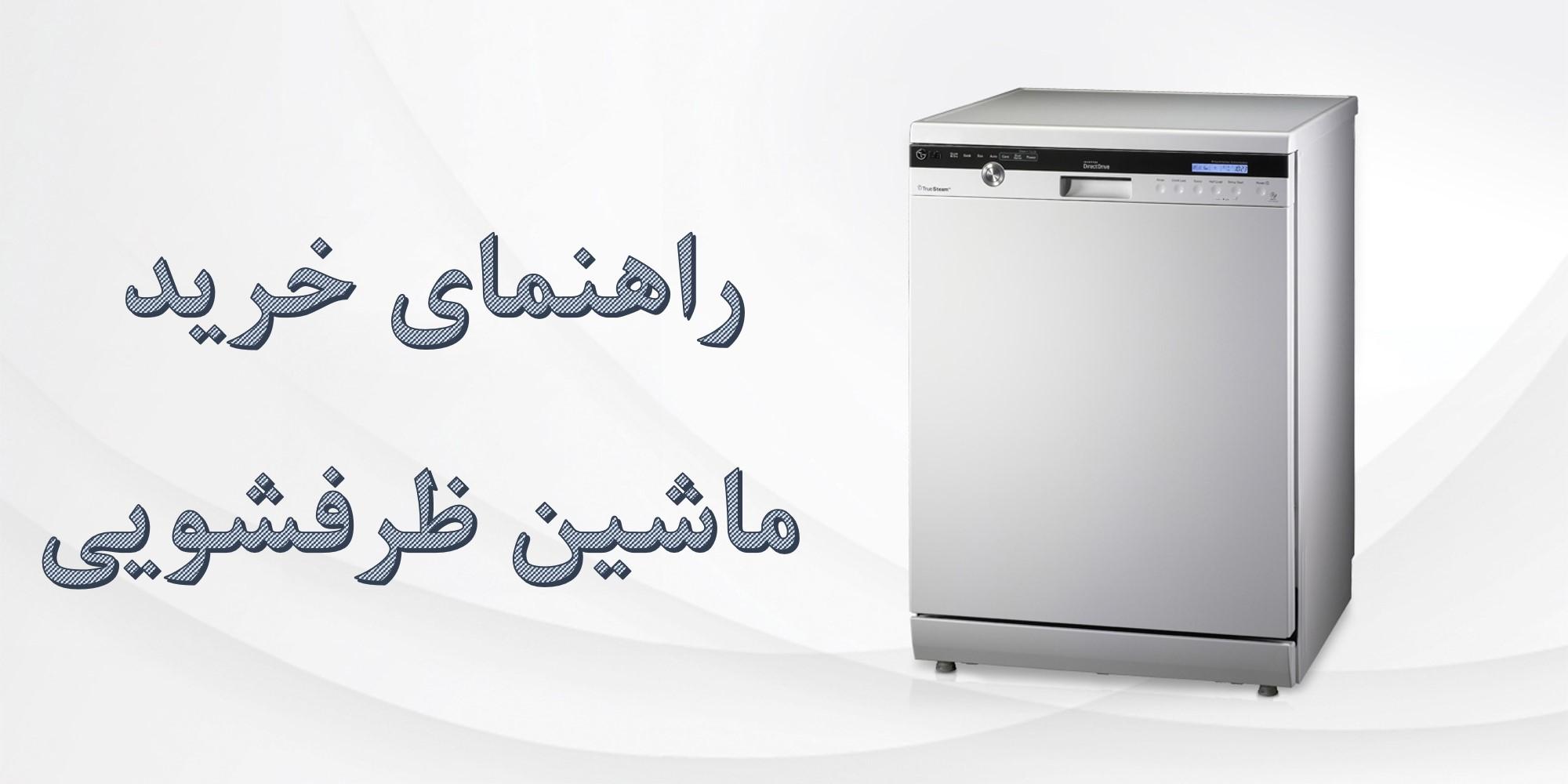 Image result for راهنمای خرید ماشین ظرفشویی