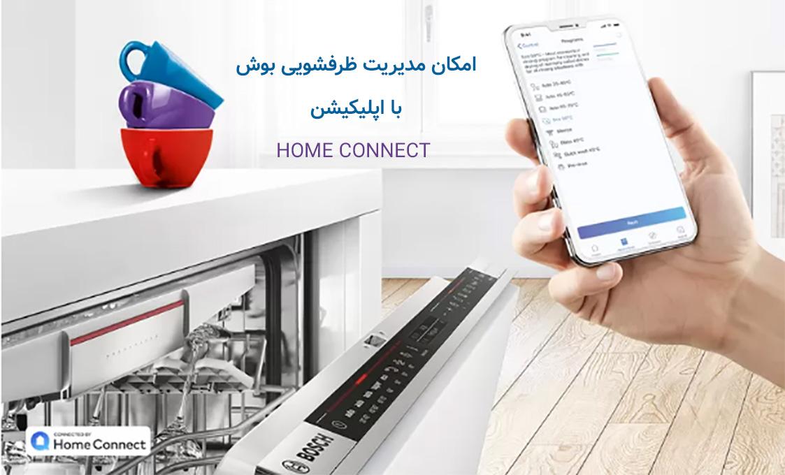 سیستم Home Connect